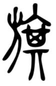 旗(篆文)