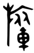 旅(金文)