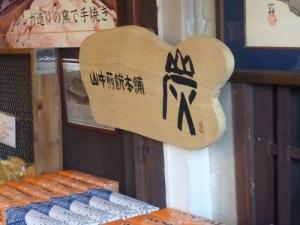 喜多方‗山中煎餅本舗