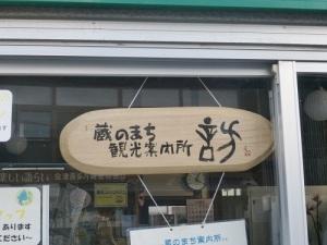 喜多方_観光案内所