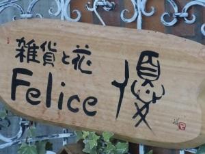 喜多方‗雑貨と花Felice