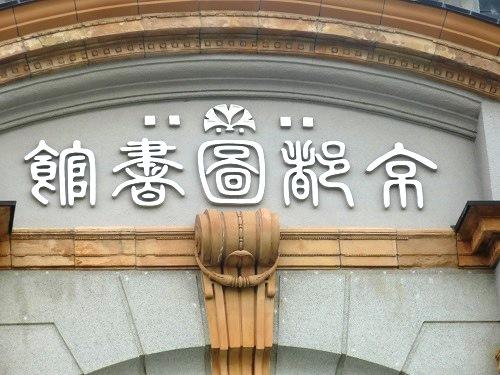 府立図書館1
