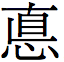 徳・旧字1