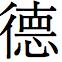 徳・旧字2