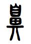 鼻・篆書2