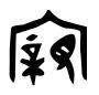 金文・親2