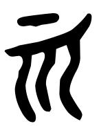 烏・金文1