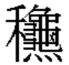 秋・旧字体